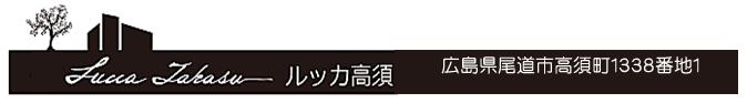 ロゴ:ルッカ高須