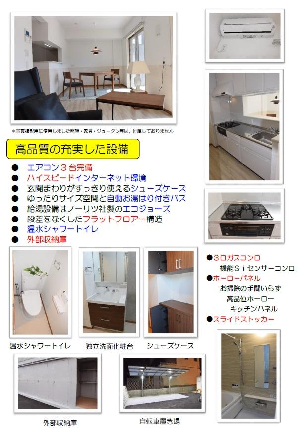 写真:ルッカ高須106号室入居ご案内